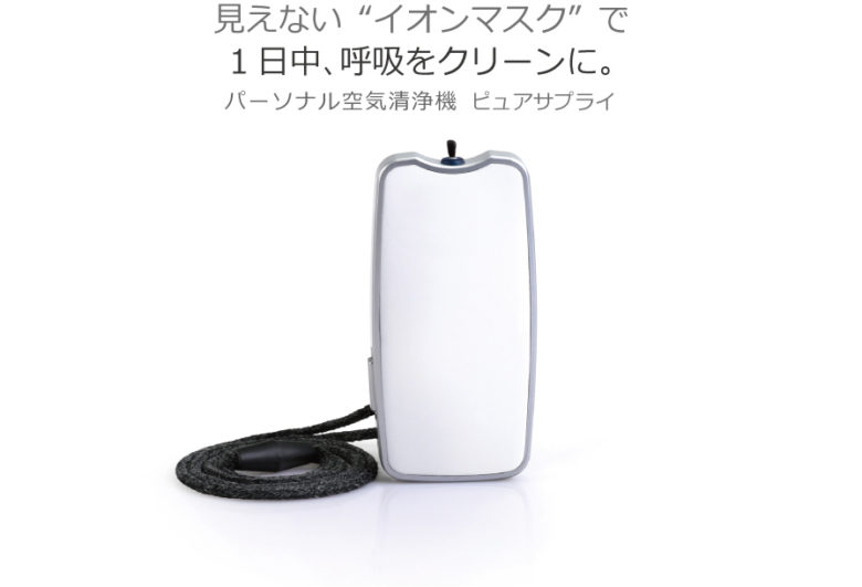 ピュアサプライ携帯空気清浄機